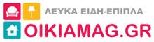 Oikiamag.gr - Διακόσμηση, Σαλόνι, Μπάνιο, Κουζίνα, Υπνοδωμάτιο